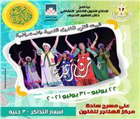 فرقة رضا تختتم حفلاتها اليوم.. وغدا السيرك القوميبساحة الهناجر
