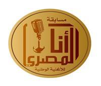 مد موعد استقبال الأعمال المشاركة في مسابقة «أنا المصري» حتى منتصف أغسطس