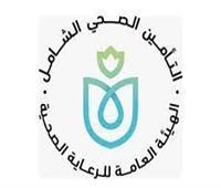 «العامة للرعاية الصحية» تصدر العدد الأول من «رعاية نيوز» لعرض أخبار الهيئة
