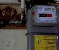 غدا.. بدء تسجيل قراءات عدادات الغاز إلكترونيا للمنازل لشهرأغسطس