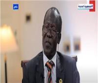 جنوب السودان: بلادنا فى حاجة لخبرات مصر.. ومستعدون للوساطة فى سد النهضة