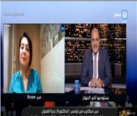 «الدولي للدراسات الاستراتيجية» يوضح أسباب ثورة تونس ضد الإخوان