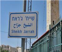 القوات الإسرائيلية تغلق حي الشيخ جراح بشكل كامل في القدس الشرقية