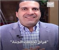 عمرو خالد يعترف: قدمت إعلان «فراخ تدخلك الجنة» من أجل المال | فيديو