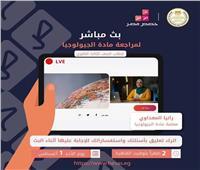 اليوم.. البث المباشر لمراجعة الجيولوجيا لطلاب الثانوية عبر منصة «حصص مصر»