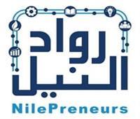 «رواد النيل» تدشن خدمة حجز المواعيد إلكترونيًا لمراكز تطوير الأعمال
