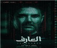 شباك التذاكر السبت..«العارف» يتصدر..ومنافسة بين كريم عبد العزيز وتامر حسني