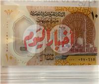 انفراد  ننشر الصور الأولى للنقود البلاستيكية في مصر