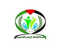 حركة الائتلاف الوطني الفلسطيني تنعى شهداء الجيش المصري