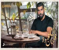 «فنجان قهوة» تعاون فني جديد بين حمدي بدر وآدم