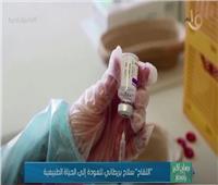 «اللقاح» سلاح بريطاني للعودة إلى الحياة الطبيعية | فيديو