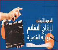 ١٠ أغسطس.. موعد التقديم للمشاركة في الدورة الأولى لإنتاج الأفلام القصيرة