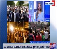 هل تأخر إعلان خارطة طريق المسار السياسي في تونس؟.. حبيبة العبيدي توضح   فيديو
