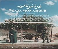 انطلاق فيلم غزة مونامور في سينما زاوية