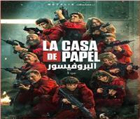 الإعلان الرسمي للمسلسل المنتظر «البروفيسير-LaCasa de Papel»