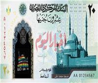 البنك المركزي يرد على مزاعم ظهور ألوان قوس قزح: «علامات مائية متطورة»