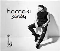 محمد حماقي يشوق جمهوره لألبومه الجديد «يا فاتني»