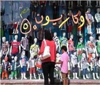 التموين: توقعات بمشاركة 4000 محل بالأوكازيون الصيفي