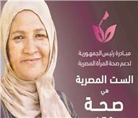 دعم صحة المرأة.. استئصال للمرض الخبيث