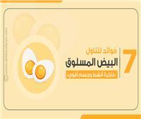 انفوجراف| 7 فوائد لتناول البيض المسلوق.. أبرزها «ذاكرة أنشط وجسم أقوى»
