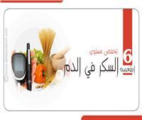 إنفوجراف| 6 أطعمة تخفض مستوى السكر في الدم
