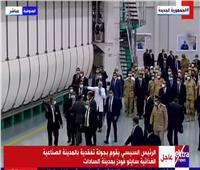 الرئيس السيسي يتفقد المدينة الغذائية «سايلو فودز» بالسادات