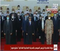 بعد افتتاح «سايلو فودز».. الرئيس عبد الفتاح السيسي يلتقط صورة تذكارية | فيديو