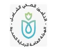 «الرعاية الصحية» تستحداث 10 خدمات جديدة بمستشفيات الهيئة لأول مرة