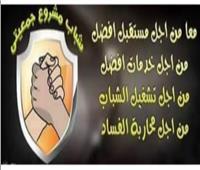 شباب «جمعيتي» يطالب بتطبيق منظومة الخبز الجديدة