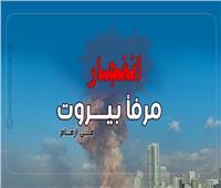 إنفوجراف| انفجار مرفأ بيروت في أرقام