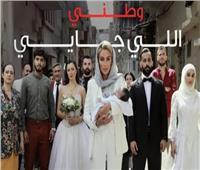 مايا دياب تطرح كليب أغنية «وطني اللي جاي»