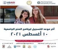 «التعليم»: آخر فرصة للتقديم للمنح الجامعية المقدم من الوكالة الأمريكية للتنمية الدولية..اليوم