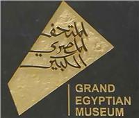مؤتمر صحفي يكشف تفاصيل تطوير المتحف الكبير ونقل مركب الملك خوفو.. اليوم