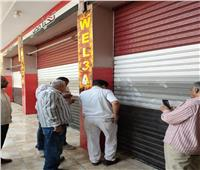 إغلاق وتشميع 5 محلات تجارية تعمل بدون ترخيص بـ«شمال الجيزة» |صور