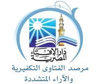 مرصد الإفتاء يشيد بجهود القوات المسلحة في القضاء على البؤر الإرهابية