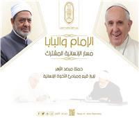بـ ١٣ لغة.. مرصد الأزهر يطلق حملة جديدة بعنوان: «الإمام والبابا .. مسار الإنسانية المشترك»
