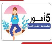 إنفوجراف| 5 أمور تساعدك على الشعور بالراحة