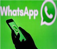 «واتس آب» يضيف ميزة جديدة بشأن الرسائل الخفية