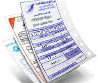 القيمة الفعلية لفاتورة الكهرباء الخاصة بك قبل الدعم.. تفاصيل