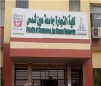 شروط القبول في شعبة اللغة الإنجليزية تجارة عين شمس للعام الجامعي الجديد