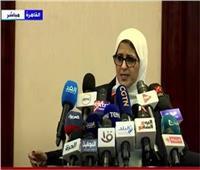 وزيرة الصحة: تطعيم الطلاب تحت 18 سنة بـ«لقاحات كورونا» لتقليل الغياب