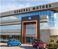 بسبب مخاطر اندلاع حريق.. جنرال موتورز توقف بيع سياراتها الكهربائية