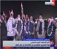 كاتب صحفي: عودة المصريين من أفغانستان خلفه عمل شاق لجميع جهات الدولة