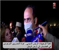 عائد من أفغانستان: مصر قادرة على تأمين أبنائها في أي مكان| فيديو