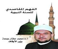 انطلاق الدورة العاشرة لمعلمي التربية الدينية بالإسكندرية.. الخميس
