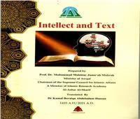 صدور كتاب «العقل والنص» بالإنجليزيةلـ وزير الأوقاف