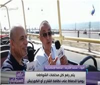 محافظ الإسكندرية: رفع 7 آلاف طن قمامة يوميا في الصيف| فيديو
