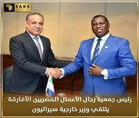 وزير خارجية سيراليون لرجال الأعمال الافارقة: نحتاج للبضائع المصرية