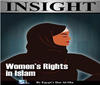 الإفتاء تصدر عددا جديدا من مجلة «Insight» بالإنجليزية حول قضايا المرأة
