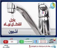 مياه المنوفية: قطع المياه 9 ساعات عن عدة مناطق بأشمون